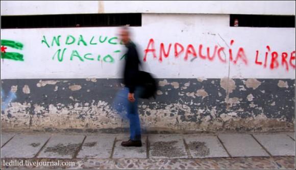 І в Андалусії, до якої належить Кордова, є сепаратисти. Вимагають свободи андалусійській нації