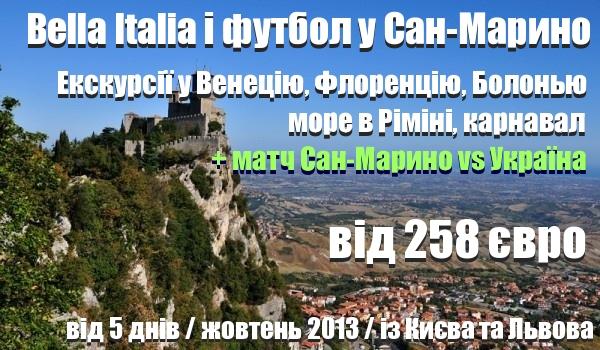 Їдемо в Італію