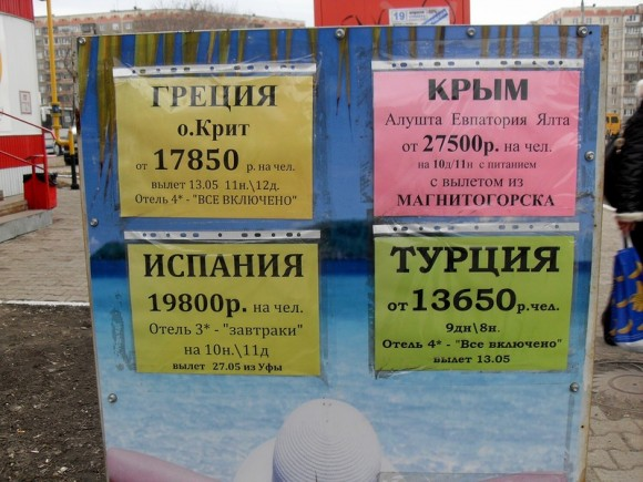Пропозиції російських турагентств: відпочинок у Криму обійдеться удвічі дорожче, ніж у Туреччині. Фото divfy.livejournal.com