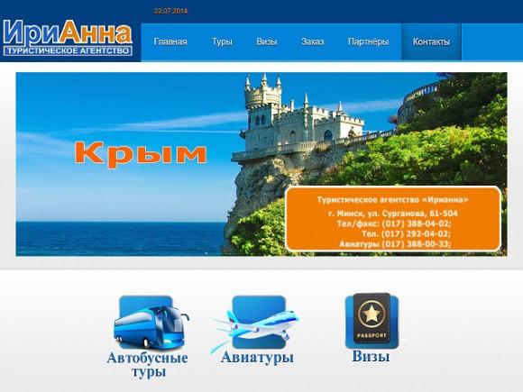 01_vatnik_touristic_agency