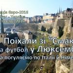 НАШ ТУР: Футбол Люксембург-Україна + прекрасна Італія – від 485 євро (авіа, проживання 5 ночей)
