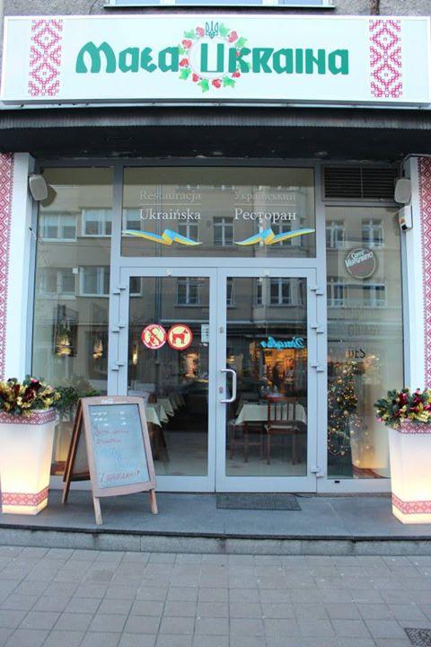 """Вход в ресторан """"Мала Украина"""""""
