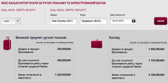 Wizz_air_Luggage_price1