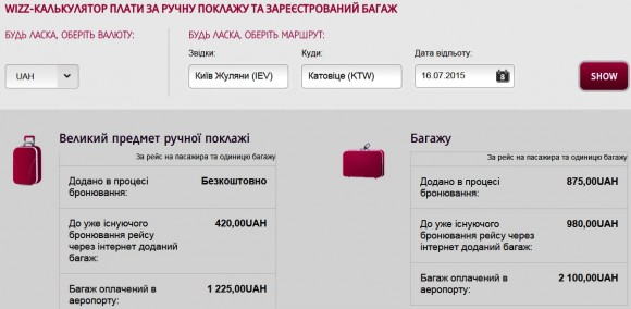 Wizz_air_Luggage_price3