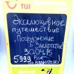 """ФОТО ДНЯ. Скільки в Україні коштує тур """"все включено"""" на травневі"""