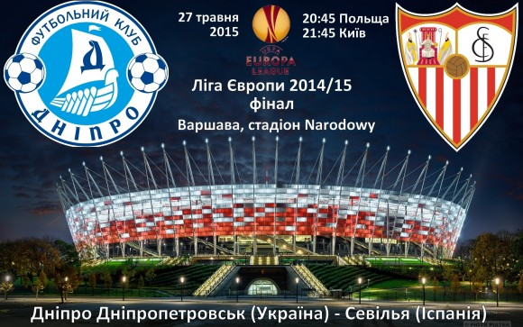 Europa_league_2015_final_Narodowy