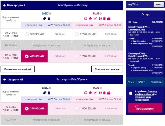 Цена билета на самолет до винницы